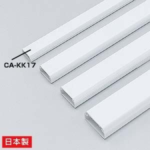 ケーブルモール 配線カバー 角型 小 幅:17mm 2本収納可能(1m) ホワイト(CA-KK17)(即納)|sanwadirect