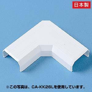 ケーブルモール 配線カバー 接続ユニット CA-KK17用 L型 ホワイト(CA-KK17L)(即納) sanwadirect