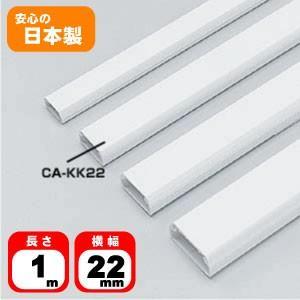 ケーブルモール 配線カバー 角型 中 幅:22mm 3本収納可能(1m) ホワイト(CA-KK22)(即納) sanwadirect