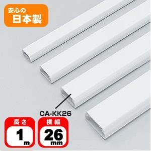 ケーブルモール 配線カバー 角型 大 幅:26mm 6本収納可能(1m) ホワイト(CA-KK26)(即納) sanwadirect