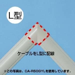 ケーブルモール 配線カバー 接続ユニット CA-R70用 L型 アイボリー(CA-R70L)(即納)|sanwadirect|03