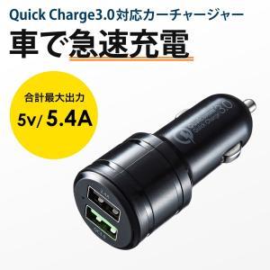 カーチャージャー クイックチャージ3.0対応 2ポート(CAR-CHR72QU)(即納)|sanwadirect