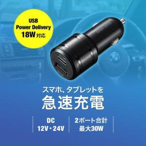 USBカーチャージャー PD対応 Type-Cポート 2ポート .30W(CAR-CHR76PD)(即納)|sanwadirect