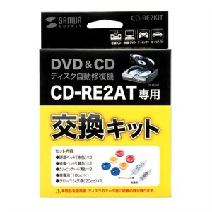 DVDクリーナー交換キット 研磨用(CD-RE2KIT)(即納)|sanwadirect|03