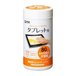 ウェットティッシュ タブレットPC用 液晶画面クリーナー 80枚入り(CD-TABWT1)(即納)|sanwadirect