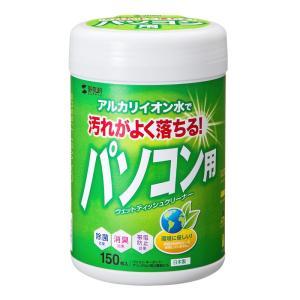 パソコン用ウェットティッシュ 150枚入り(CD-WT1KL)(即納) sanwadirect