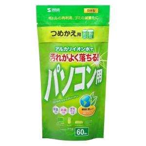 OAウェットティッシュ詰め替えタイプ 60枚入り(CD-WT1KP)(即納) sanwadirect