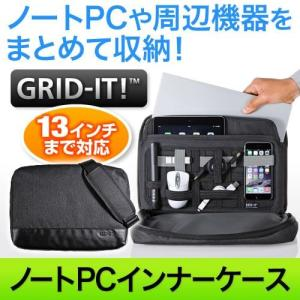 インナーケース GRID-IT パソコンインナーケース 13型対応 ショルダーバッグ バッグインバッグ(即納)|sanwadirect