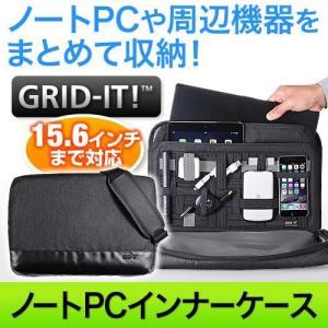 インナーケース GRID-IT パソコンインナーケース 15.6型対応 ショルダーバッグ バッグインバッグ(即納)|sanwadirect