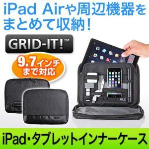 インナーケース GRID-IT iPad タブレットインナーケース 9.7型対応 クラッチバッグ バッグインバッグ(即納)|sanwadirect