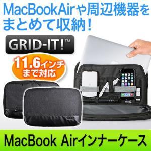 インナーケース GRID-IT MacBook Airインナーケース 11.6型対応 クラッチバッグ バッグインバッグ(即納) sanwadirect