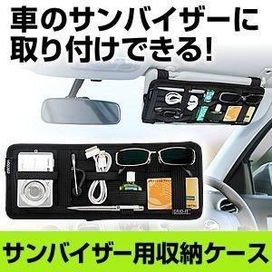 車載スマートフォンケース カー デジモノ サンバイザー ケース(CPG30)(即納)|sanwadirect|09