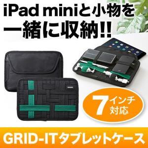 インナーケース iPad mini タブレット ケース カバー Nexus7対応 Cocoon ガジェット 収納 7インチ GRID-IT バッグインバッグ(即納)|sanwadirect