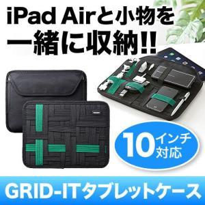 インナーケース iPad Air 対応 タブレット ケース カバー Cocoon ガジェット 収納 10インチ GRID-IT バッグインバッグ(即納)|sanwadirect