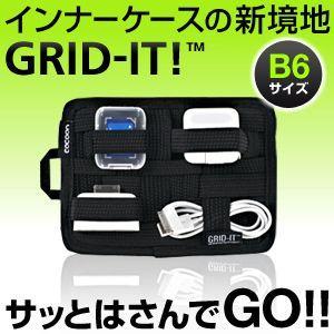 GRID IT バッグインバッグ インナーケース B6サイズ GRID-IT(即納)|sanwadirect