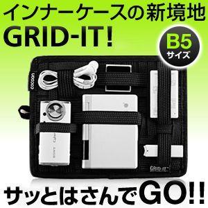 GRID IT バッグインバッグ インナーケース B5サイズ GRID-IT(即納)|sanwadirect
