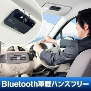 ハンズフリー 車 通話キット 車載 Bluetooth ワイヤレス 携帯電話 ブルートゥース 車載用品(即納)|sanwadirect