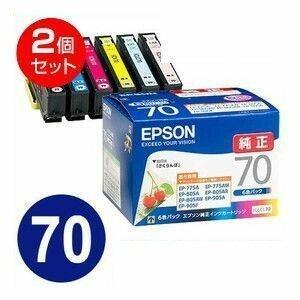 IC6CL70 エプソン インクカートリッジ 6色パック さくらんぼ EP-805A EP-775AW対応 70 (2個セット)