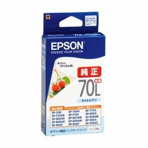 ICLC70L エプソン インクカートリッジ ライトシアン 増量 さくらんぼ EP-805A EP-775AW対応(ICLC70L)(即納)