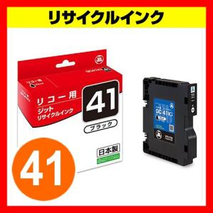 GC41K リコー リサイクルインクカートリッジ ブラック(JIT-R41B)(即納)|sanwadirect|06