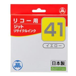 GC41Y リコー リサイクルインクカートリッジ イエロー(JIT-R41Y)(即納)|sanwadirect|04