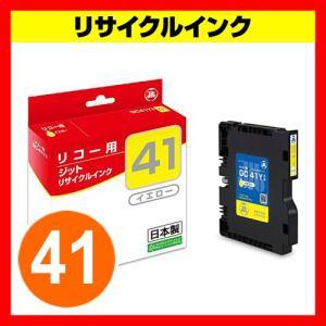 GC41Y リコー リサイクルインクカートリッジ イエロー(JIT-R41Y)(即納)|sanwadirect|06