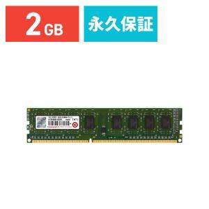 Transcend デスクトップPC用増設メモリ 2GB DDR3-1600 PC3-12800 U-DIMM トランセンド 永久保証(JM1600KLN-2G)(即納)|sanwadirect