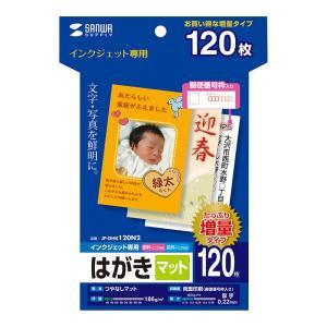 はがき インクジェット つやなしマット増量 120枚(JP-DHK120N2)(即納) sanwadirect