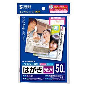 写真用紙 光沢はがき 50枚(JP-DHK50KN)(即納) sanwadirect