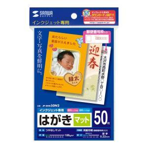 はがき インクジェット つやなしマット 50枚(JP-DHK50N2)(即納) sanwadirect