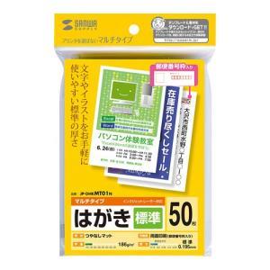 はがき マルチプリンタ対応 標準 50枚(JP-DHKMT01N)(即納) sanwadirect
