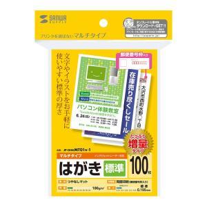 はがき マルチプリンタ対応 標準 増量 100枚(JP-DHKMT01N-1)(即納) sanwadirect