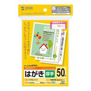 はがき マルチプリンタ対応 厚手 50枚(JP-DHKMT02N)(即納) sanwadirect