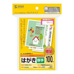 はがき マルチプリンタ対応 厚手 増量 100枚(JP-DHKMT02N-1)(即納) sanwadirect