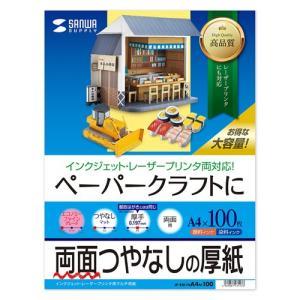 ペーパークラフト用紙 インクジェット/レーザー対応 A4サイズ 100枚入り(JP-EM1NA4N-...
