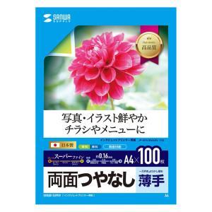 インクジェット両面印刷用紙 A4サイズ 薄手 100枚(JP-ERV4NA4N-100)