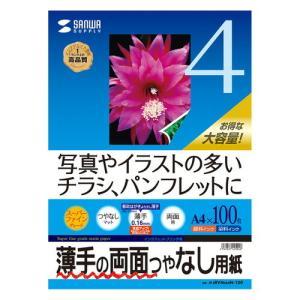 インクジェット両面印刷用紙 A4薄手100枚×2セット(JP-ERV4NA4N-100-2)