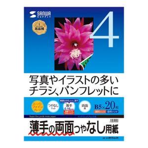 インクジェット両面印刷用紙 B5サイズ 薄手(JP-ERV4NB5N)