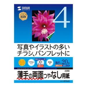 インクジェット両面印刷用紙 B5薄手20枚×4セット(JP-ERV4NB5N-4)