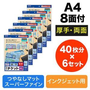 手作りチケット用紙 ブルー 8面付き 5枚入り インクジェットプリンター用 40枚分×6セット(JP-FR4BL-6)|sanwadirect