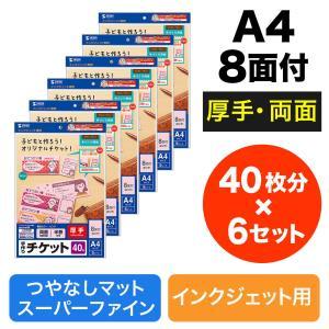 手作りチケット用紙 レッド 8面付き 5枚入り インクジェットプリンター用 40枚分×6セット(JP-FR4R-6)|sanwadirect