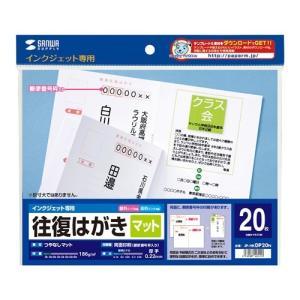 往復はがき インクジェット つやなしマット 手作り 20枚(JP-HKDP20N)(即納) sanwadirect