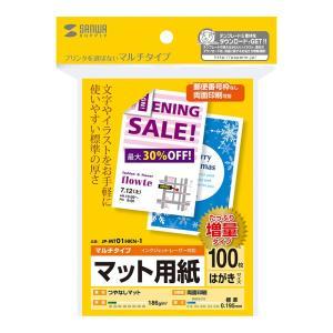 印刷用紙 マルチプリンタ対応 はがきサイズ 標準 増量 100枚(JP-MT01HKN-1)(即納) sanwadirect