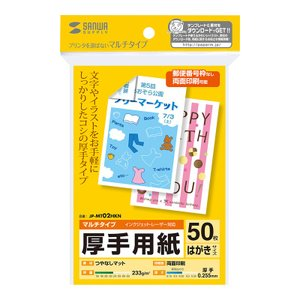 印刷用紙 マルチプリンタ対応 はがきサイズ 厚手 50枚(JP-MT02HKN)(即納) sanwadirect