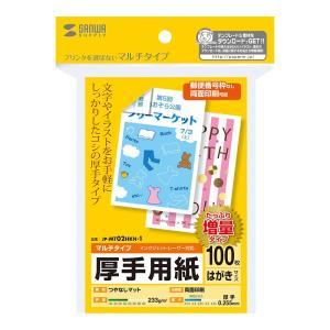 印刷用紙 マルチプリンタ対応 はがきサイズ 厚手 増量 100枚(JP-MT02HKN-1)(即納) sanwadirect