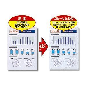 コピー偽造防止用紙 B4 100シート(JP-MTCBB4)|sanwadirect