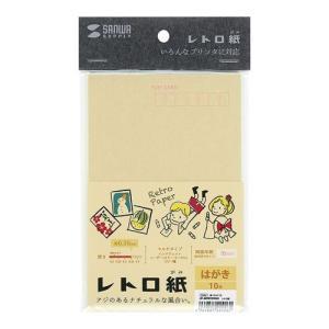 レトロ紙 マルチタイプ はがき 麻色(JP-MTRT09HK)(即納)|sanwadirect