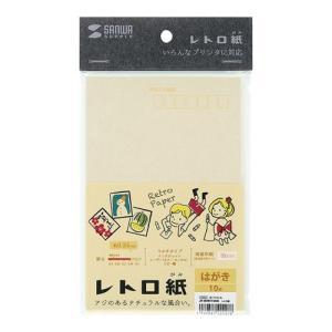 レトロ紙 マルチタイプ はがき 砂色(JP-MTRT10HK)(即納)|sanwadirect