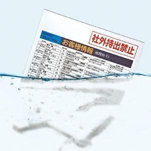 水に溶ける用紙 A4 10シート(JP-MTSECA4)(即納)|sanwadirect