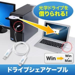 ドライブ共有ケーブル(KB-USB-DRS)(即納)|sanwadirect